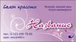 Шаблон для визитки студии красоты