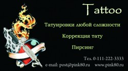 Шаблон визитки tatoo