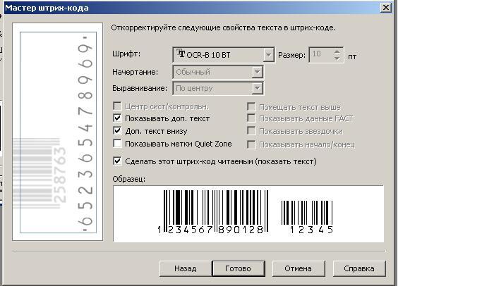 Как сделать штрих код на сайт надёжный платный хостинг для сайтов отзывы