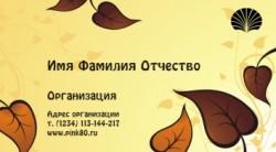Интересный осенний шаблон визитки